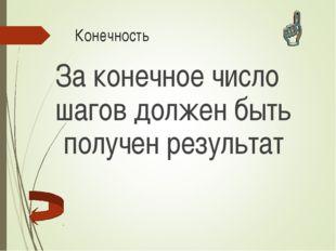Конечность За конечное число шагов должен быть получен результат Саленко Т.В.