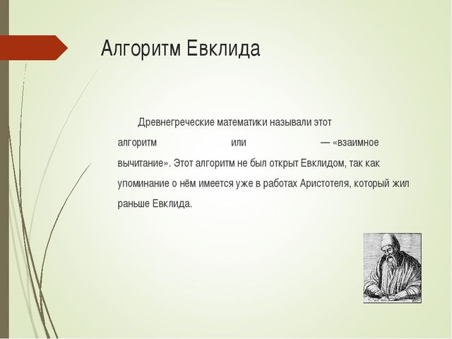 Алгоритм Евклида Древнегреческие математики называли этот алгоритмἀνθυφαίρεσ...