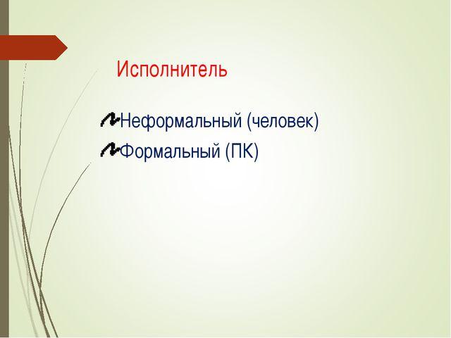 Исполнитель Неформальный (человек) Формальный (ПК) Саленко Т.В. учитель инфор...