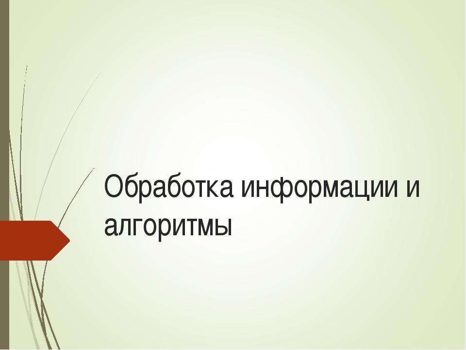 Обработка информации и алгоритмы Саленко Т.В. учитель информатики МОУ СОШ №7...