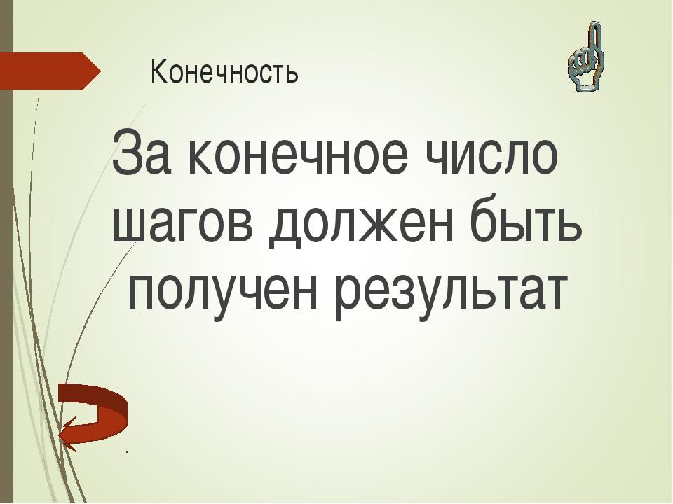Конечность За конечное число шагов должен быть получен результат Саленко Т.В....