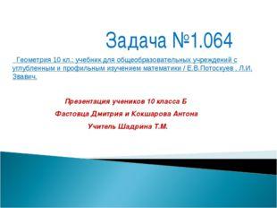 Задача №1.064 Геометрия 10 кл.: учебник для общеобразовательных учреждений с