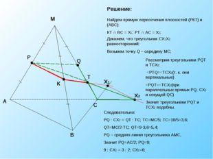 А С В М Р К Т Решение: Найдем прямую пересечения плоскостей (РКТ) и (АВС): КТ