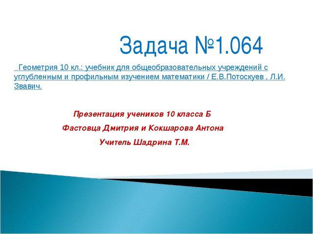 Задача №1.064 Геометрия 10 кл.: учебник для общеобразовательных учреждений с...