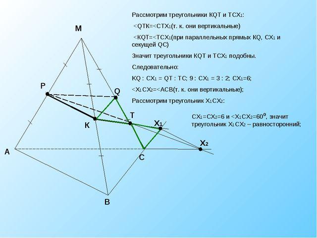 А С В М Р К Т Х1 Х2 Q Рассмотрим треугольники КQТ и ТСХ1:
