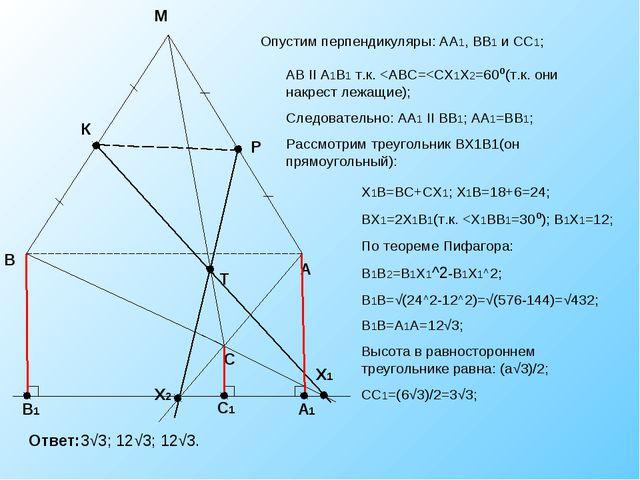 В1 А1 С1 В А С М К Т Р Х1 Х2 Опустим перпендикуляры: АА1, ВВ1 и СС1; АВ II А1...