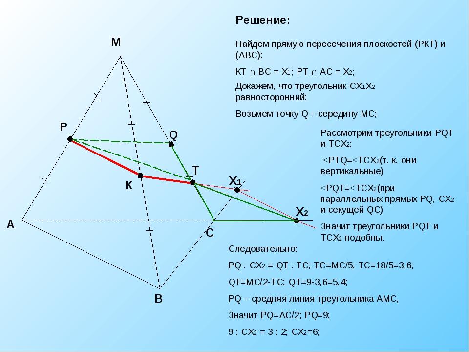 А С В М Р К Т Решение: Найдем прямую пересечения плоскостей (РКТ) и (АВС): КТ...