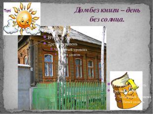 Дом без книги – день без солнца.