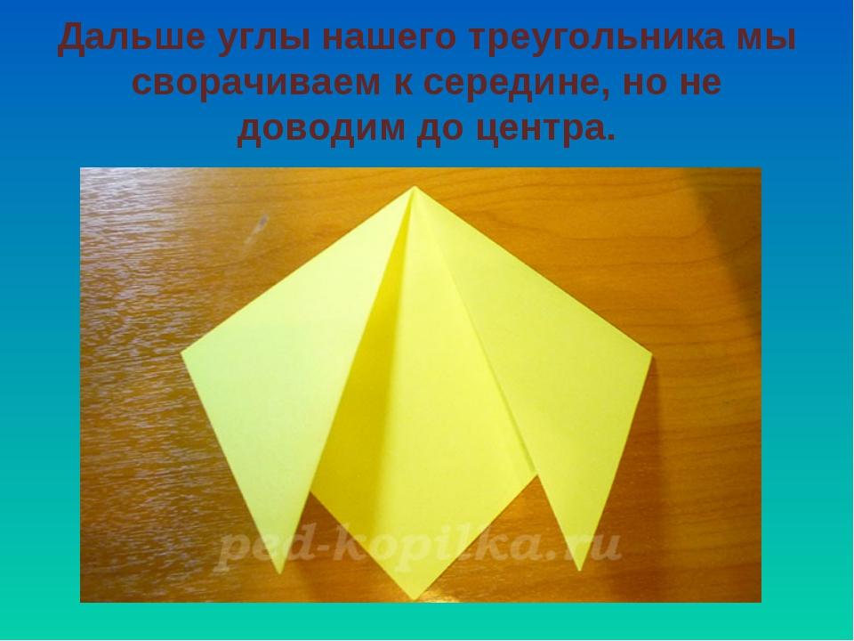Дальше углы нашего треугольника мы сворачиваем к середине, но не доводим до ц...