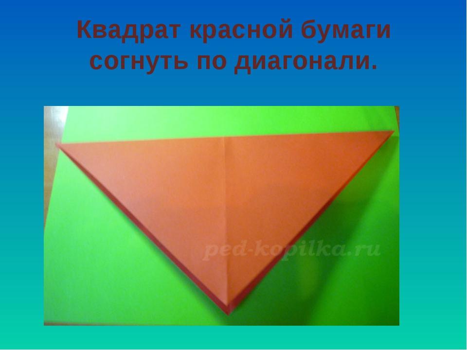 Квадрат красной бумаги согнуть по диагонали.