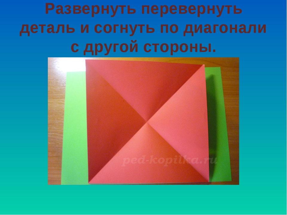 Развернуть перевернуть деталь и согнуть по диагонали с другой стороны.
