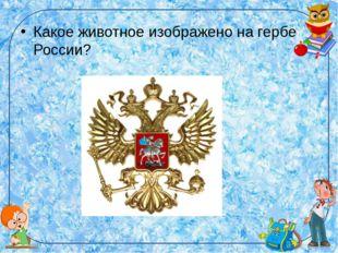 Какое животное изображено на гербе России?