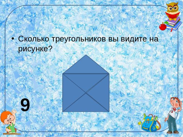 Сколько треугольников вы видите на рисунке? 9