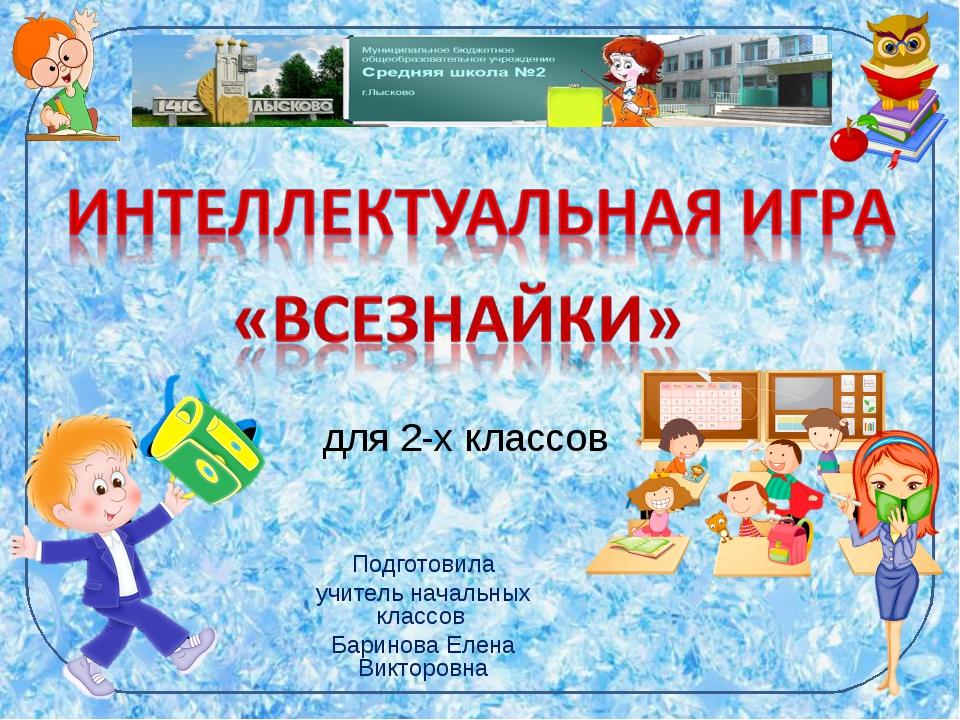 для 2-х классов Подготовила учитель начальных классов Баринова Елена Викторовна
