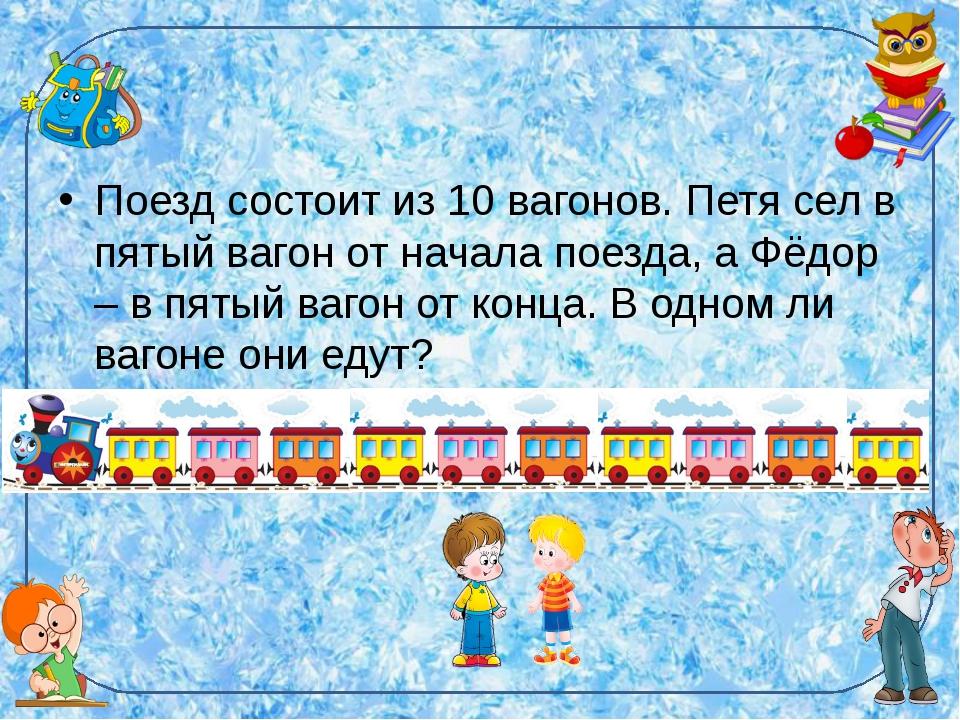 Поезд состоит из 10 вагонов. Петя сел в пятый вагон от начала поезда, а Фёдор...