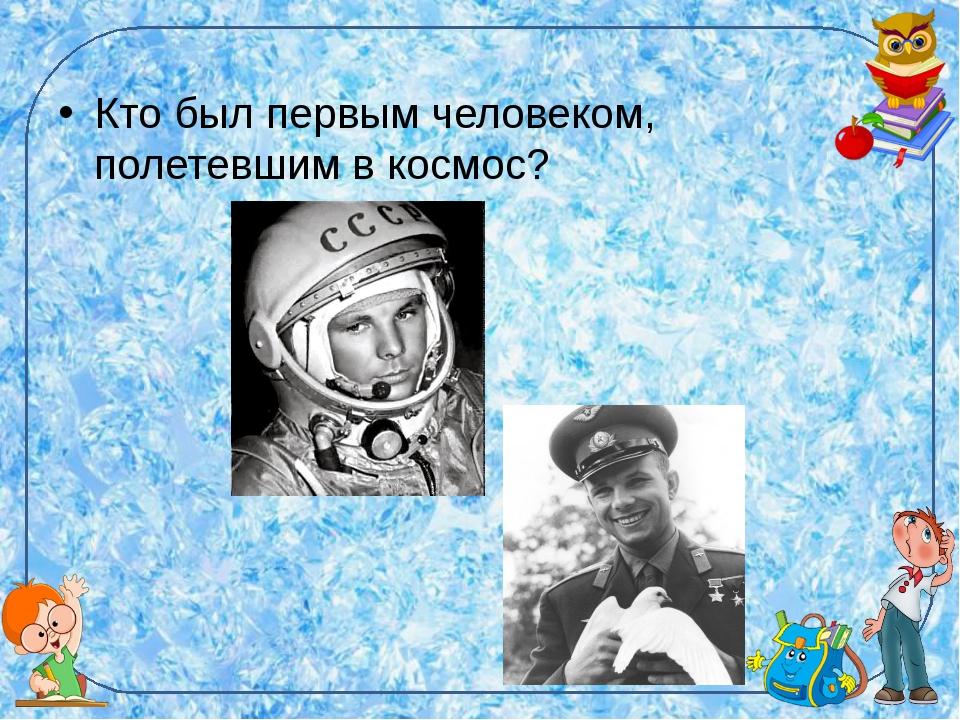 Кто был первым человеком, полетевшим в космос?