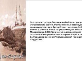 Острогожск - город в Воронежской области, центр Острогожского района. Распол