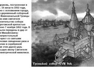 Это первая церковь, построенная в Острогожске. 16 августа 1652 года, одноврем