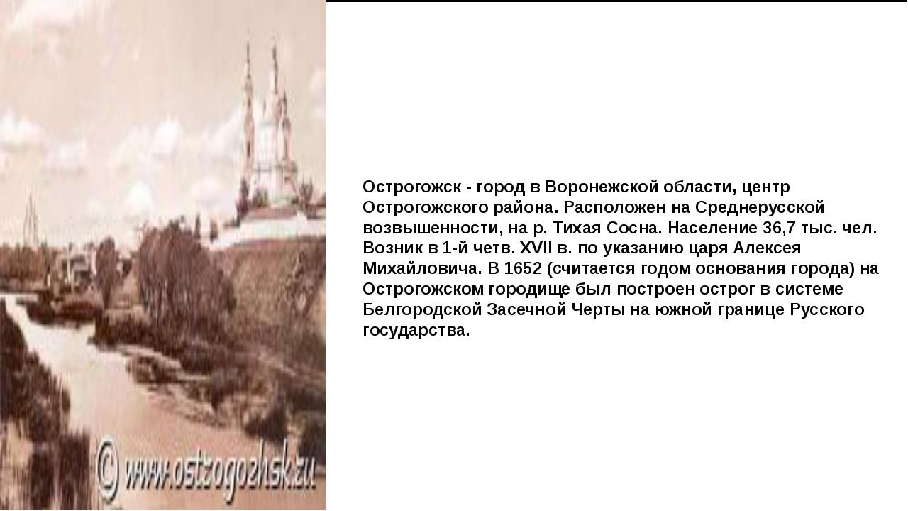 Острогожск - город в Воронежской области, центр Острогожского района. Распол...