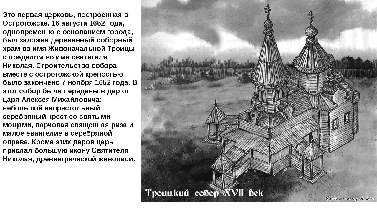 Это первая церковь, построенная в Острогожске. 16 августа 1652 года, одноврем...
