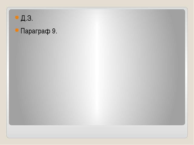 Д.З. Параграф 9.