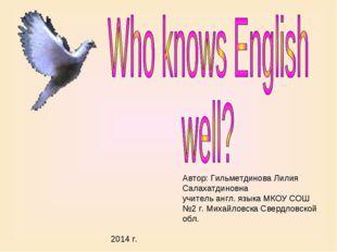 Автор: Гильметдинова Лилия Салахатдиновна учитель англ. языка МКОУ СОШ №2 г.