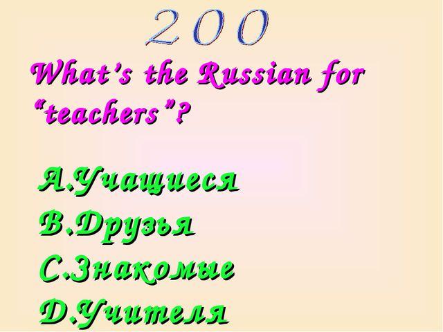 """What's the Russian for """"teachers""""? Учащиеся Друзья Знакомые Учителя"""