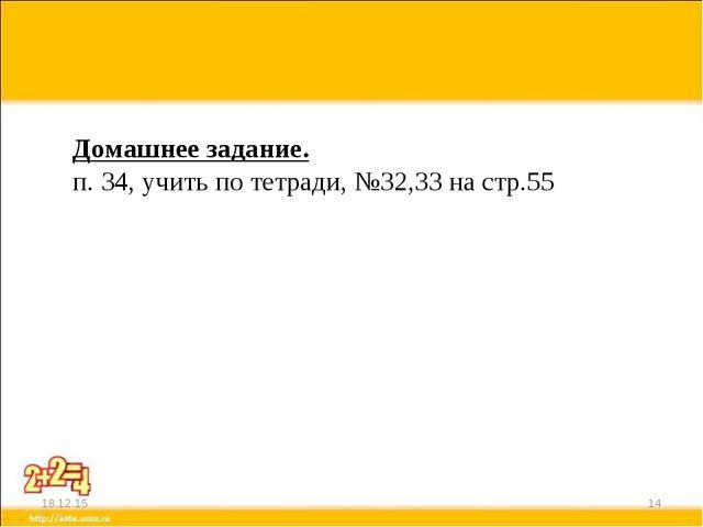 * * Домашнее задание. п. 34, учить по тетради, №32,33 на стр.55