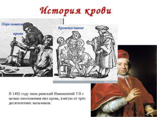 История крови Кровопускание Переливание крови В 1492 году папа римский Инноке