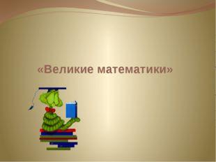 «Великие математики»