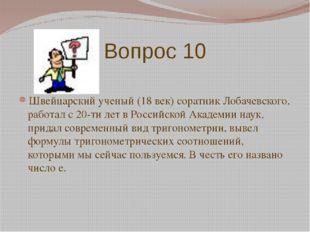 Вопрос 10 Швейцарский ученый (18 век) соратник Лобачевского, работал с 20-ти