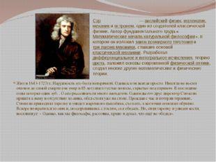 СэрИсаа́к Нью́тон—английскийфизик,математик,механикиастроном, один