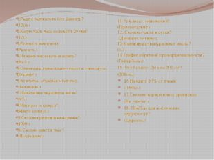 Вопросы для второй команды 1.Радиус окружности 6см. Диаметр? (12см.) 2.Какую