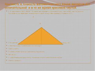 Краткость и точность математического языка является его отличительной и в то