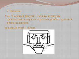 """2. Задание: а). """"Сосчитай фигуры"""". Сколько на рисунке треугольников, паралле"""