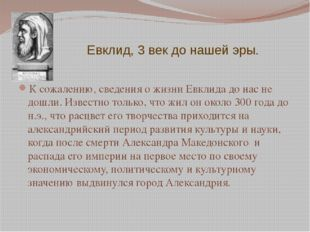 Евклид, 3 век до нашей эры. К сожалению, сведения о жизни Евклида до нас не