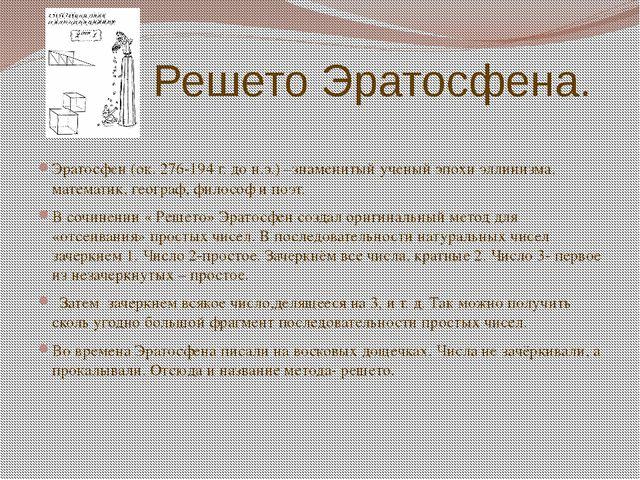 Решето Эратосфена. Эратосфен (ок. 276-194 г. до н.э.) –знаменитый ученый эпо...