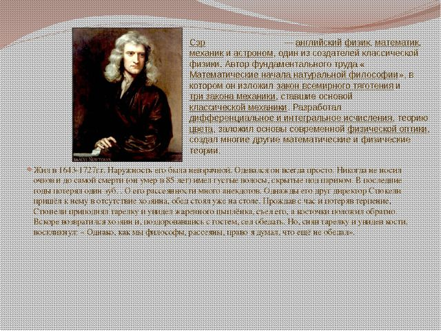 СэрИсаа́к Нью́тон—английскийфизик,математик,механикиастроном, один...