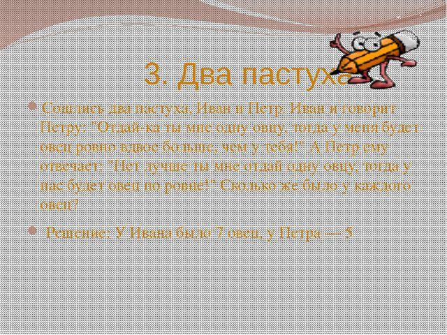 """3. Два пастуха Сошлись два пастуха, Иван и Петр. Иван и говорит Петру: """"Отда..."""