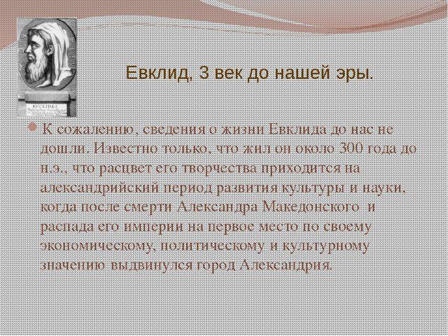 Евклид, 3 век до нашей эры. К сожалению, сведения о жизни Евклида до нас не...