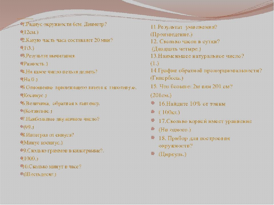 Вопросы для второй команды 1.Радиус окружности 6см. Диаметр? (12см.) 2.Какую...