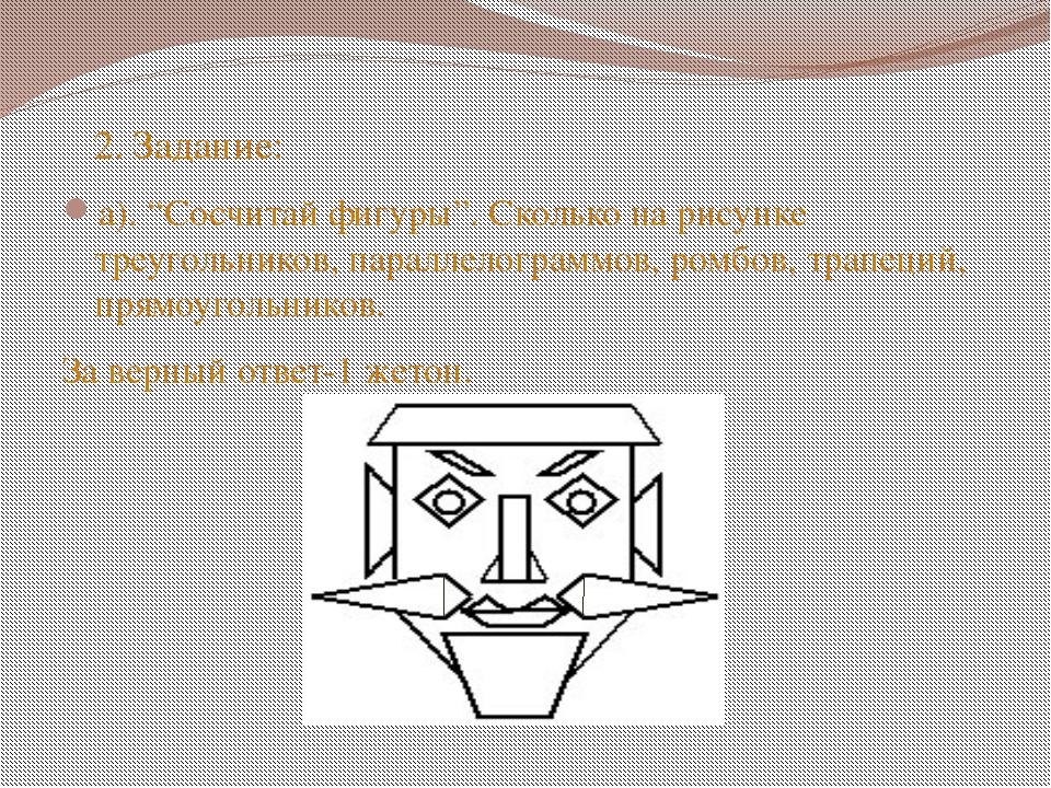 """2. Задание: а). """"Сосчитай фигуры"""". Сколько на рисунке треугольников, паралле..."""