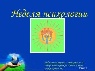 Неделя психологии Педагог-психолог: Ласкина А.В. МОУ Харанутская ООШ имени В.