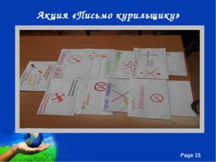 Акция «Письмо курильщику» Free Powerpoint Templates Page