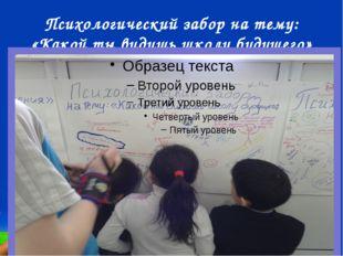 Психологический забор на тему: «Какой ты видишь школу будущего» Free Powerpoi