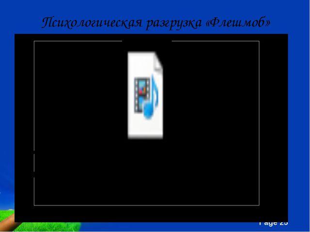 Психологическая разгрузка «Флешмоб» Free Powerpoint Templates Page
