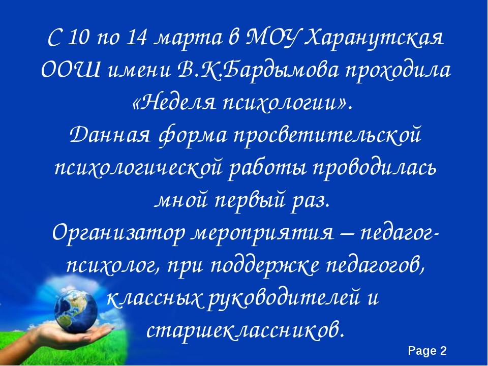 С 10 по 14 марта в МОУ Харанутская ООШ имени В.К.Бардымова проходила «Неделя...