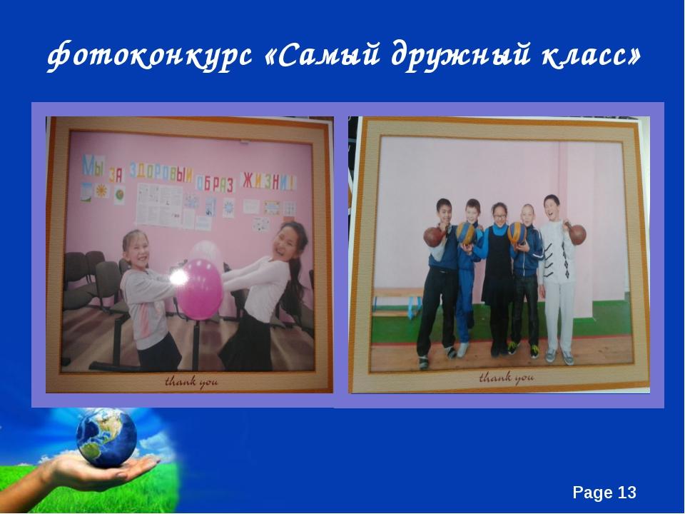 фотоконкурс «Самый дружный класс» Free Powerpoint Templates Page