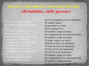 Кантата С.Прокофьева «Александр Невский» Вставайте, люди русские, На славный