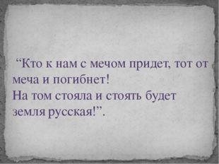 """""""Кто к нам с мечом придет, тот от меча и погибнет! На том стояла и стоять бу"""